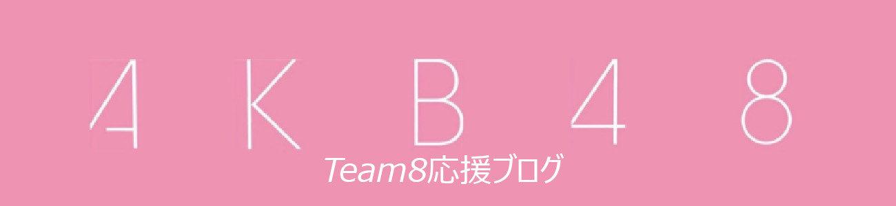 AKB48Team8応援botブログ